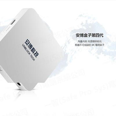 U-BOX4 安博盒子 第4代藍牙智慧電視盒 藍芽版