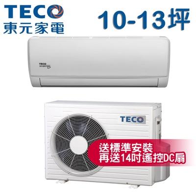 TECO東元 10-13坪一對一雅適變頻冷專型冷氣(MA63IC-ZR/MS63IC-ZR)