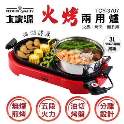 【大家源】火烤兩用爐(TCY-3707)