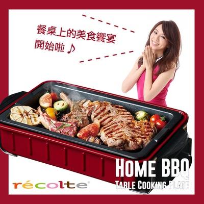 【recolte 日本麗克特】Home BBQ(電燒烤盤 貴族紅)RBQ-1