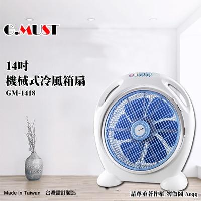 【G.MUST 台灣通用】14吋機械式冷風箱扇(GM-1418)
