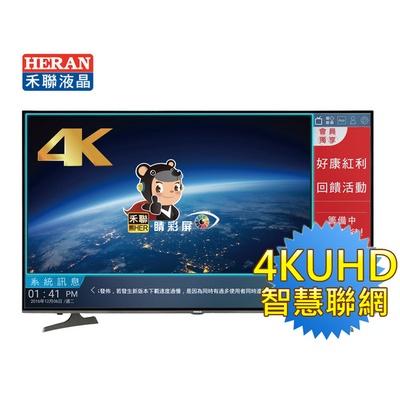 【HERAN禾聯】55型4K HERTV智慧聯網LED液晶顯示器(HD-55UDF26)
