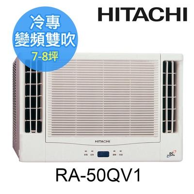 【HITACHI 日立】 雙吹冷專窗型變頻冷氣 RA-50QV1