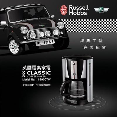 【Russell Hobbs英國羅素】Mini 美式咖啡機-限量版(19900TW)