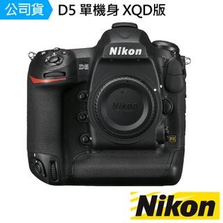 Nikon D5 Body 單機身公司貨
