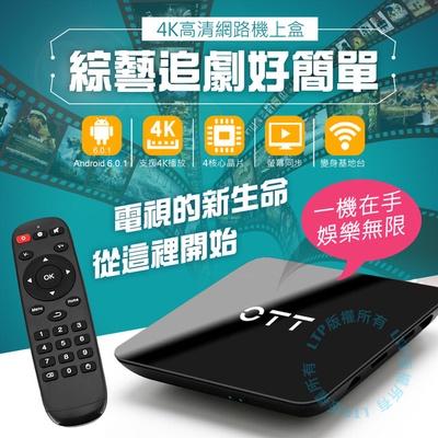 沙發管家 OTT盒子 4K高清 四核 Android 6.01