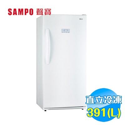 SAMPO聲寶 391公升自動除霜直立式冷凍櫃SRF-390S