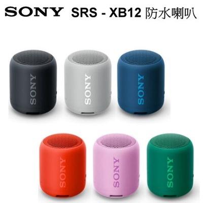 SONY 索尼|SRS-XB12 藍芽防水隨身喇叭