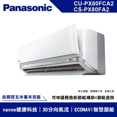 【Panasonic 國際牌】變頻分離式冷專冷氣13坪(CS-PX80FA2/CU-PX80FCA2)