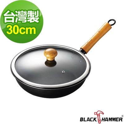 【義大利BLACK HAMMER】黑釜系列深煎鍋30cm