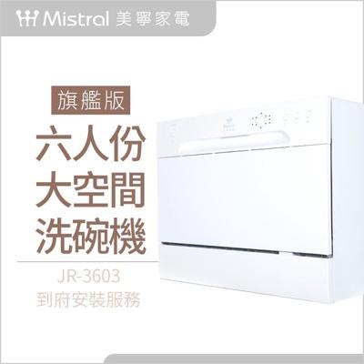 【Mistral美寧】旗艦版大容量6人份洗碗機3603