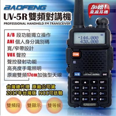 【寶峰BAOFENG】UV-5R(雙頻對講機)