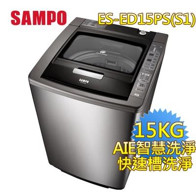 【SAMPO聲寶】17公斤PICO PURE變頻好取式洗衣機(ES-ED17P)