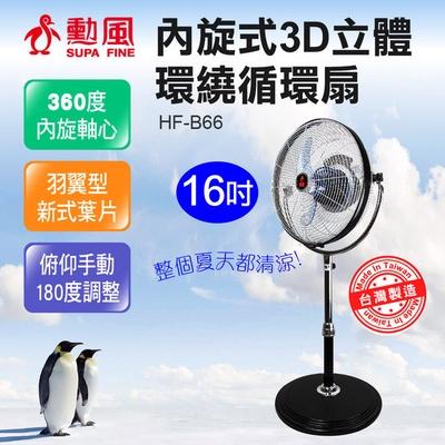 【勳風】16吋360度內旋式廣角循環風扇(HF-B66)