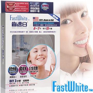 【FastWhite 齒速白】冷光牙齒美白系統