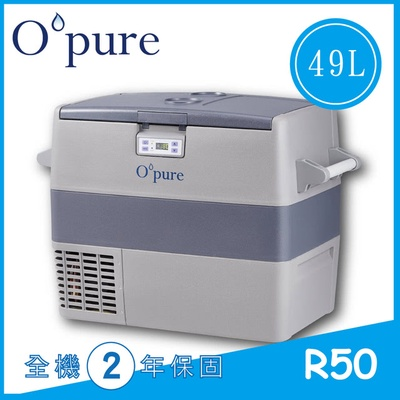 【Opure 臻淨】R50 德國壓縮機露營車用冰箱