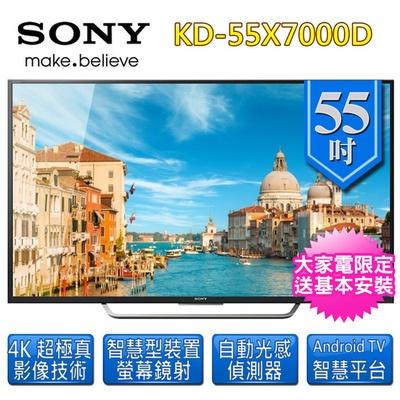 SONY 55吋 4K 液晶電視(KD-55X7000D)