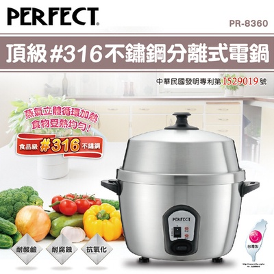 【PERFECT理想】頂級316不鏽鋼分離式電鍋(PR-8360)