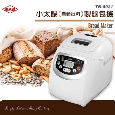 【小太陽】自動投料製麵包機(TB-8021)