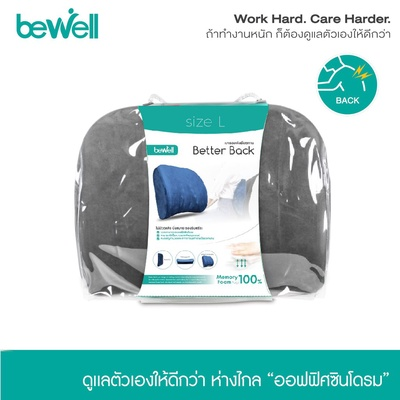 Bewell | Better back บีเวล เบาะรองหลัง เพื่อสุขภาพ