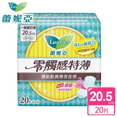 【蕾妮亞】零觸感特薄 一般量日用型衛生棉20.5cm