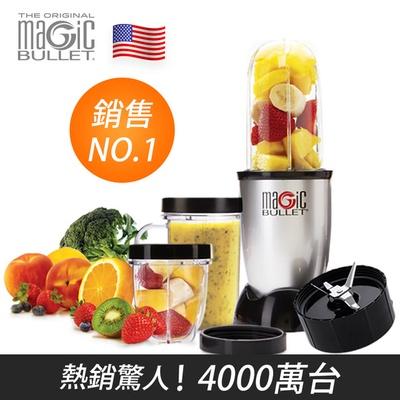 【美國Magic Bullet】營養纖活魔力子彈機/調理機(MB1001)