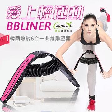 【Concern 康生】時尚韓國熱銷BBLINER 6合一曲線雕塑器