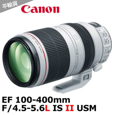 Canon 佳能 EF 100-400mm f/4.5-5.6L IS II USM 鏡頭