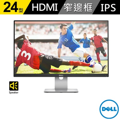 【DELL】S2415H 24型 Full HD 超寬視角液晶螢幕《原廠三年保固》