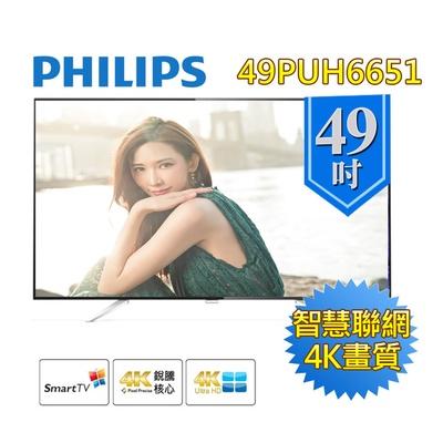 【PHILIPS飛利浦】49吋  IPS連網 4K 液晶顯示器(49PUH6651)