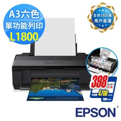 Epson A3六色單功能連續供墨印表機 L1800