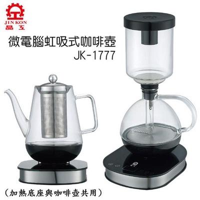【晶工牌JINKON】虹吸式咖啡壺+養生壺(JK-1777)