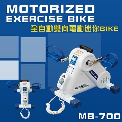 【Well-Come 好吉康】全自動雙向 電動迷你健身車 MB-700手足皆可用 操作簡單 方便收納