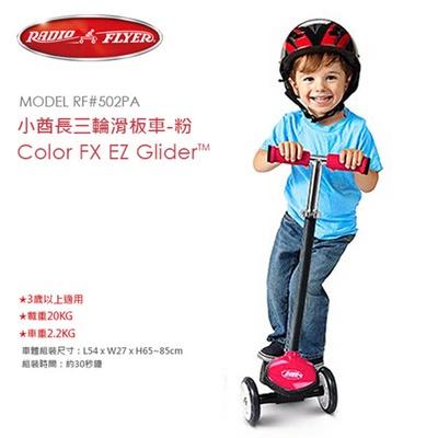 【美國RadioFlyer】小酋長三輪滑板車(#502PA型)