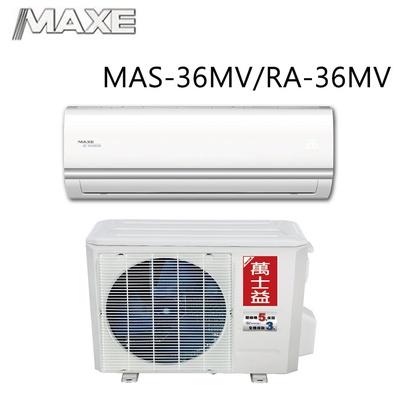 【MAXE萬士益】5-7坪變頻冷暖分離式冷氣(MAS-36MV/RA-36MV)