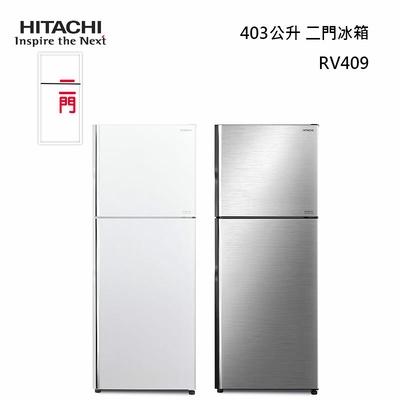 【HITACHI日立】403L變頻兩門冰箱RV409