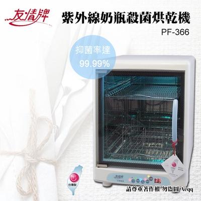 【友情牌】兩層紫外線奶瓶殺菌烘乾機(PF-366)