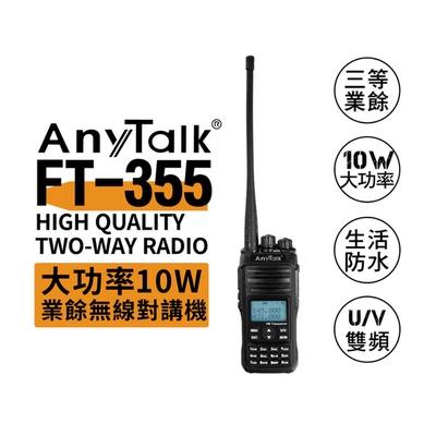 【AnyTalk】FT-355 三等10W業餘無線對講機(雙頻 10W高功率 )
