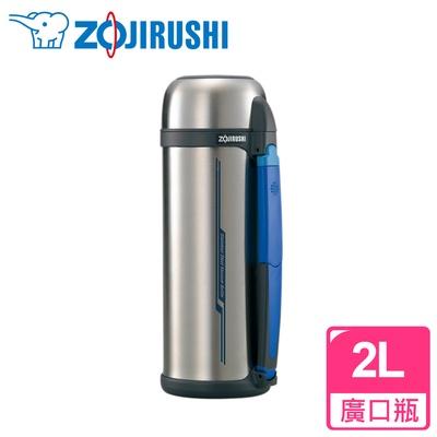 ZOJIRUSHI象印 2.0L不鏽鋼真空保溫瓶SF-CC20