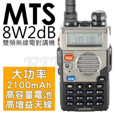 【MTS】8W2dB 大功率 雙頻 無線電對講機