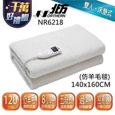 【北方】雙人單控仿羊毛電熱毯(NR6218)