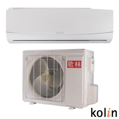 【Kolin 歌林】4-5坪 四方吹 定頻冷專 分離式冷氣 KOU-28207/KSA-282S07