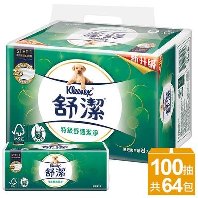 【舒潔-柔軟升級】特級舒適抽取衛生紙100抽X8包X8串/箱 64包