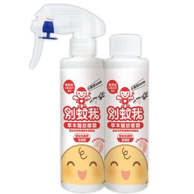 【別蚊我】天然草本驅蚊噴霧200ml (嬰幼兒)