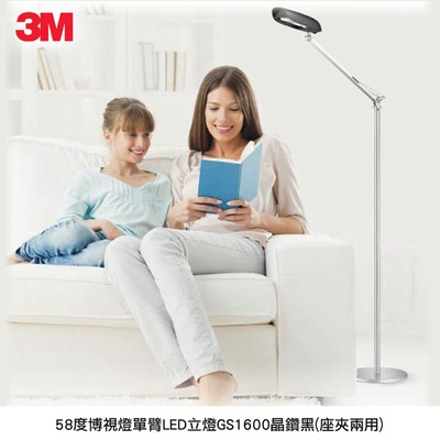 【3M】58°博視燈單臂LED立燈(GS1600 )