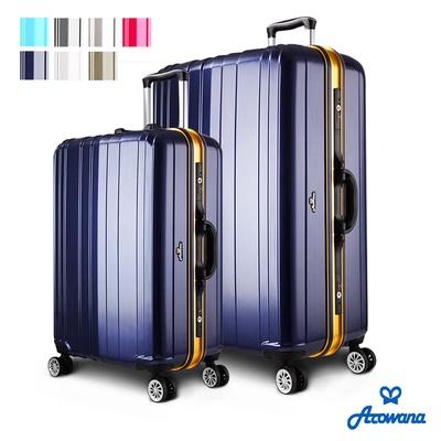 【Arowana】勁彩塑鋼 25吋PC鏡面鋁框旅行箱