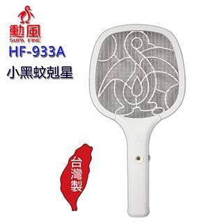 【勳風】小黑蚊剋星三層捕蚊拍(HF-933A)