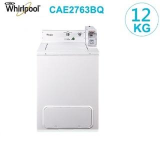 Whirlpool惠而浦 12KG商用投幣式洗衣機CAE2763BQ