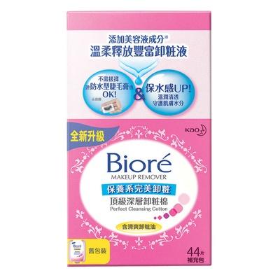 【Biore 蜜妮】頂級深層卸粧棉補充包 水嫩保濕型/清爽潔膚型