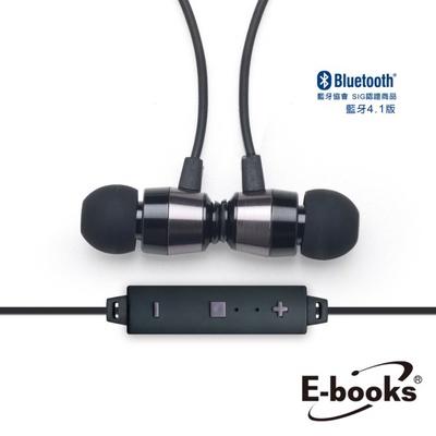 【E-books】S52 藍牙4.1頸掛磁吸式氣密耳機